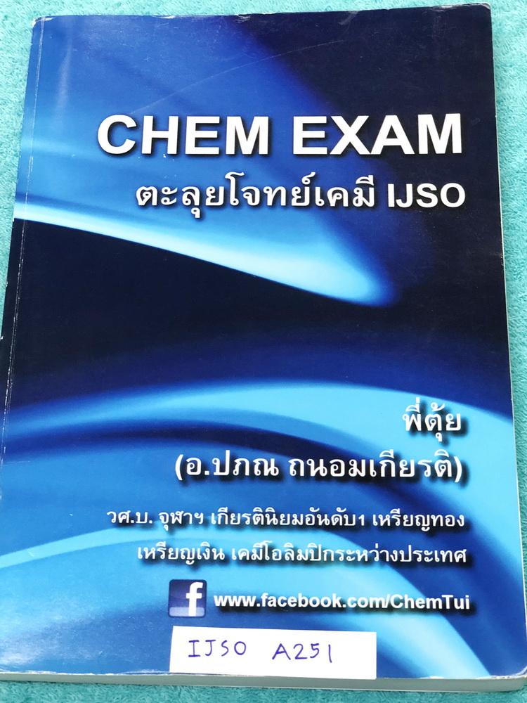 ►สอบแข่งขัน IJSO◄ IJSO A251 เคมีพี่ตุ้ย ปภณ ตะลุยโจทย์เคมี IJSO มีสรุปเนื้อหาสั้นๆกระชับ เน้นฝึกทำโจทย์ มีรวมโจทย์ข้อสอบ IJSO ปีเก่า โจทย์ยากระดับ Advanced เหมาะสำหรับเด็กนักเรียนที่มีพื้นฐานดี มีจดเฉลยบางข้อ หนังสือเล่มหนาใหญ่มาก