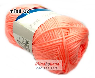 ไหมพรม คอตตอลมายด์ รหัสสี 02 สีชมพูอมส้ม