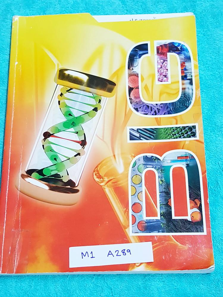 ►อ.บิ๊ก◄ M1 A289 ป.6 สอบเข้า ม.1 Level 2 วิชาวิทยาศาสตร์ เข้าเรียนครบทุกครั้ง ในส่วนของเนื้อหามีจดครบ จดละเอียด แบบฝึกหัดมีจดเฉลยครบเกือบทั้งเล่ม ด้านหลังมีเว้นว่างไปบ้างไม่ได้จด ไม่มีเฉลย หนังสือเล่มหนาใหญ่