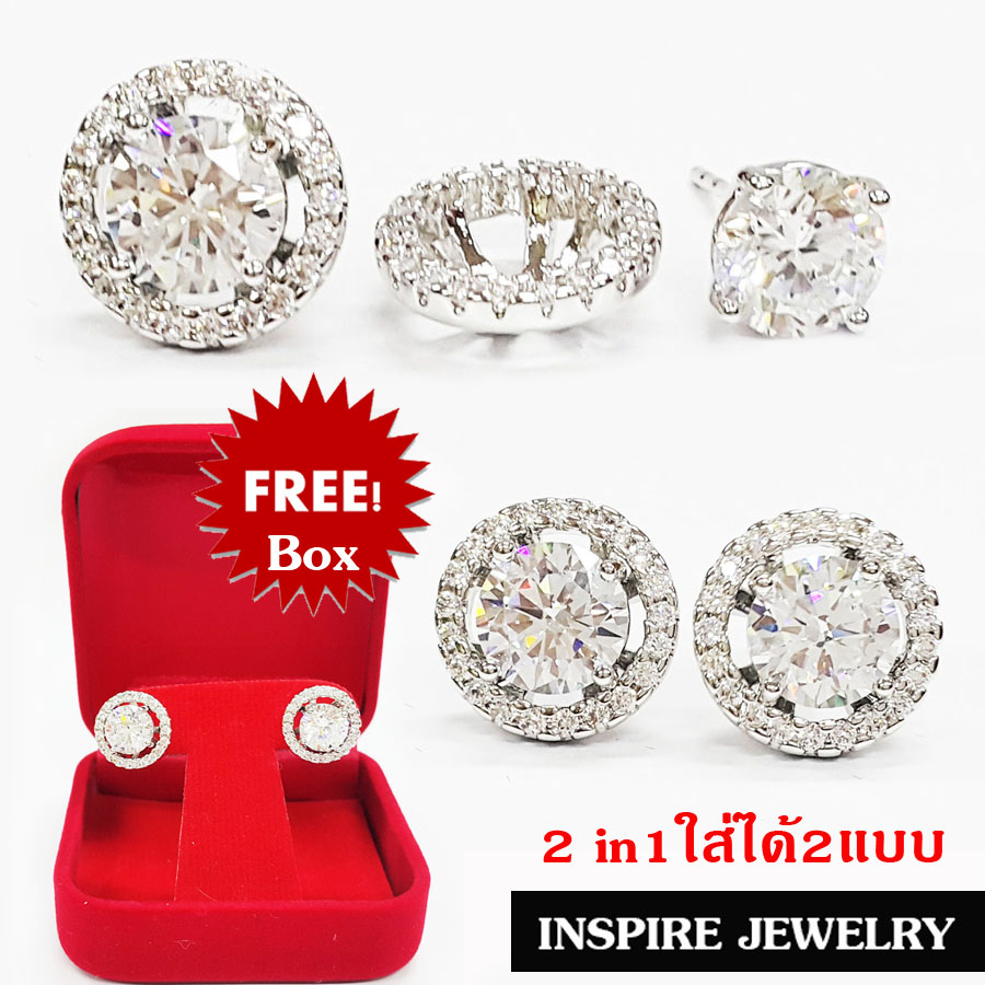 Inspire Jewelry ต่างหูเพชรCZ A+++ ใส่ได้สองแบบแบบเพชรเม็ดเดียว หรือใส่ครอบล้อมเพชร งานจิวเวลลี่ ต่างหูเดอะ คราว ปริ้นเซส ญาญา สำหรับใส่กับชุดไทย ผ้าฝ้าย ผ้าไทยทุกชนิด หรือใส่เล่นได้กับทุกชุด พร้อมกล่องกำมะหยี่