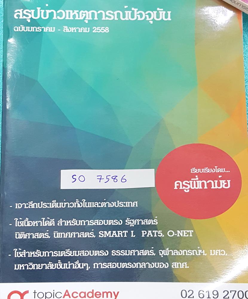 ►ครูพี่ทาม์ย◄ SO 7586 หนังสือสรุปข่าวเหตุการณ์ปัจจุบัน ในประเทศและต่างประเทศ เน้นทางรัฐศาสตร์ รอบเดือน ม.ค.- ส.ค. 58 เนื้อหาเหมาะสำหรับการสอบตรง คณะรัฐศาสตร์ นิติศาสตร์ นิเทศศาสตร์ SMART1 PAT5 โอเน็ต สอบตรงจุฬา ธรรมศาสตร์ มศว. สอบตรงกลางของ สทศ. เนื้อหาตี