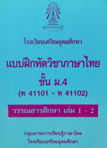 แบบฝึกหัดวิชาภาษาไทยพร้อมเฉลย ม.4 โรงเรียนเตรียมอุดมศึกษา