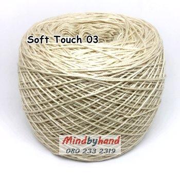 ไหมซอฟท์ทัช (Soft Touch) สี 03 สีเบจอ่อน