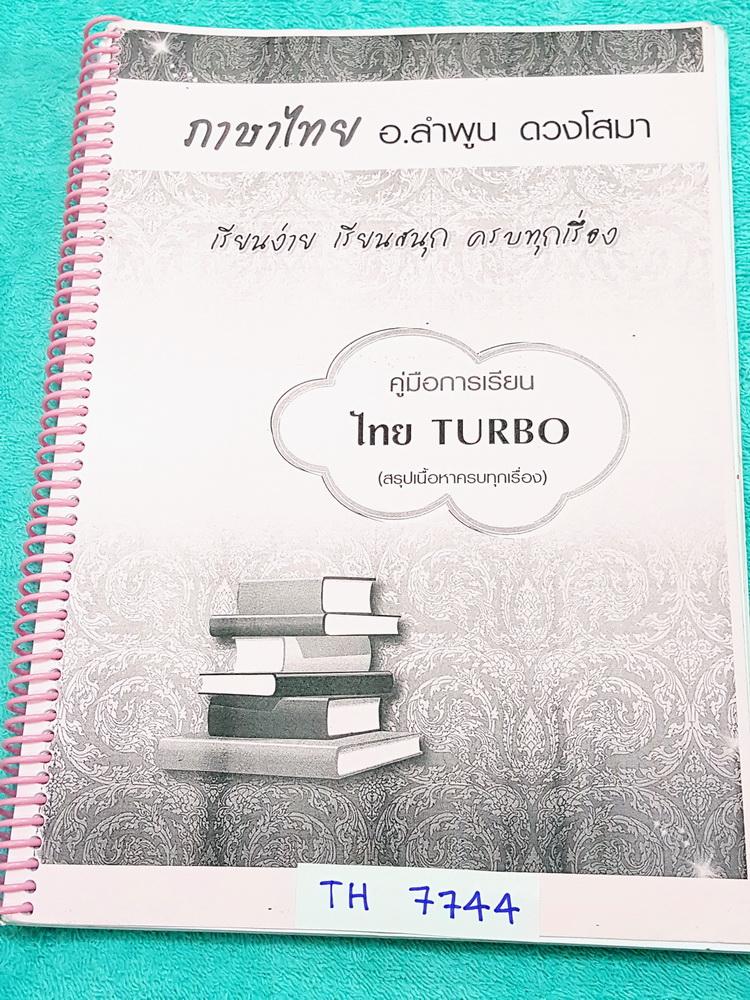 ►อ.ลำพูน◄ TH 7744 คอร์สภาษาไทย Turbo ฉบับปรับปรุงใหม่ปี 2560 หนังสือสรุปเนื้อหาวิชาภาษาไทย เตรียมสอบเข้า ม.4 มีเทคนิคลัดเยอะมาก มีสูตรการจำ + สูตรลับ ของอ.ลำพูน และจุดที่ต้องระวังเป็นพิเศษ มีตัวอย่างข้อสอบที่ชอบออกสอบบ่อยๆ จดครบทั้งเล่ม จดละเอียด เป็นหนัง