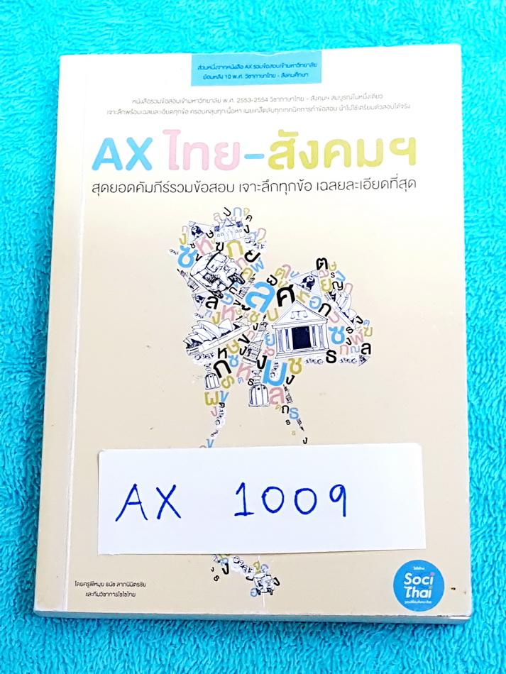 ►พี่หมุย◄ AX 1009 แอคไทย-สังคมเล่มเล็ก หนังสือรวมข้อสอบเข้ามหาวิทยาลัย พ.ศ. 2553-2554 วิชาภาษาไทย สังคม เจาะลึกพร้อมเฉลยละเอียดทุกข้อ มีเทคนิคเยอะ พี่หมุยสอนการดู Key word แล้วตอบเลย ด้านหลังปกมีรอยยับ ขายเกินราคาปก หนังสือมีขนาด 10.5 *14.7 * 1.3 ซม.