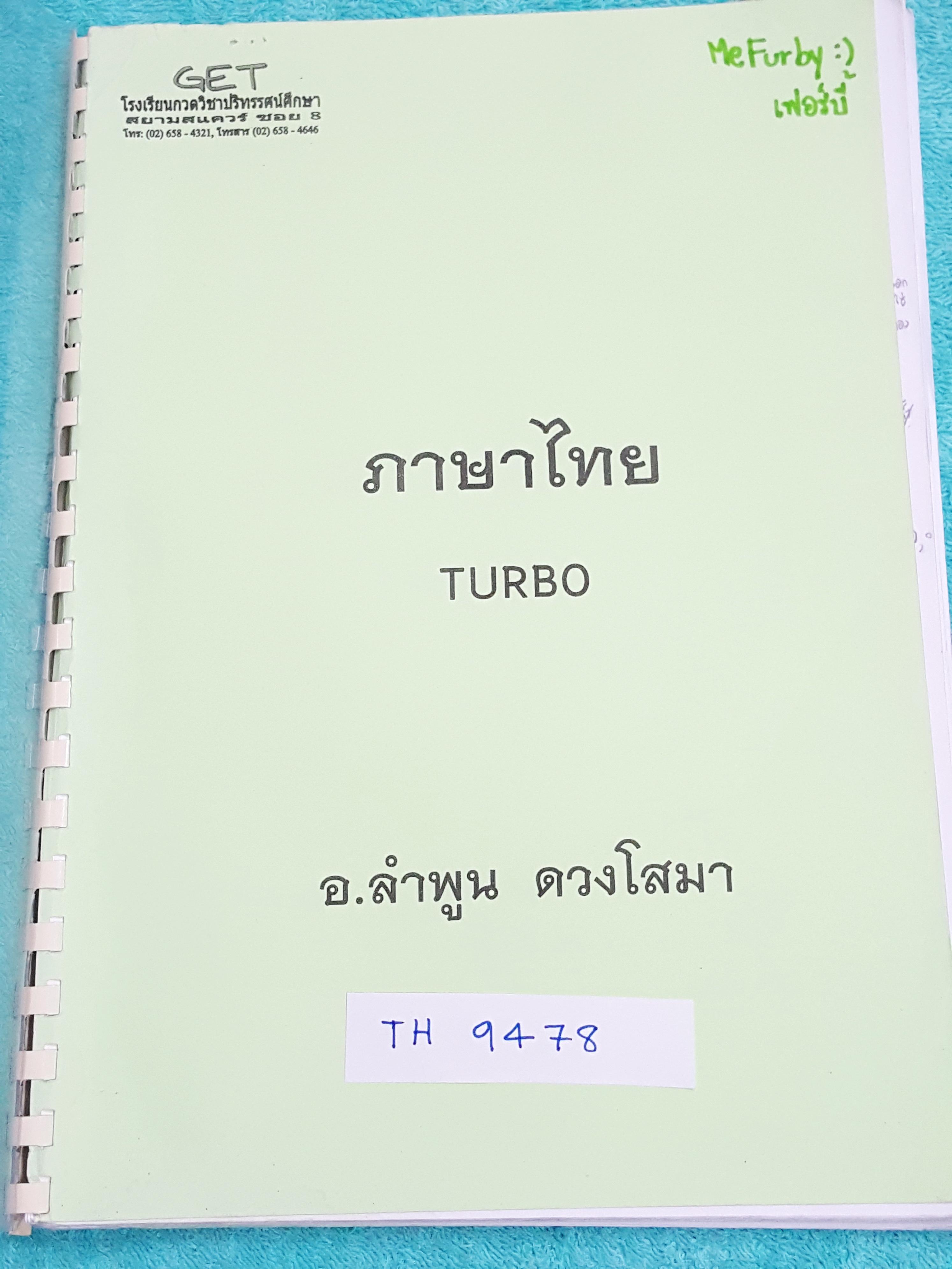 ►อ.ลำพูน◄ TH 9478 คอร์สภาษาไทย Turbo หนังสือสรุปเนื้อหาวิชาภาษาไทย เตรียมสอบเข้า ม.4 มีเทคนิคลัดเยอะมาก #มีสูตรการจำ + สูตรลับ ของอ.ลำพูน และจุดที่ต้องระวังเป็นพิเศษ มีตัวอย่างข้อสอบที่ชอบออกสอบบ่อยๆ จดครบทั้งเล่ม จะละเอียด หนังสือใส่ปกสันเกลียวเปิดอ่านง่