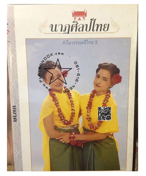 TY-9014 วีซีดี ชุด รำในวรรณคดีไทยชุดที่2