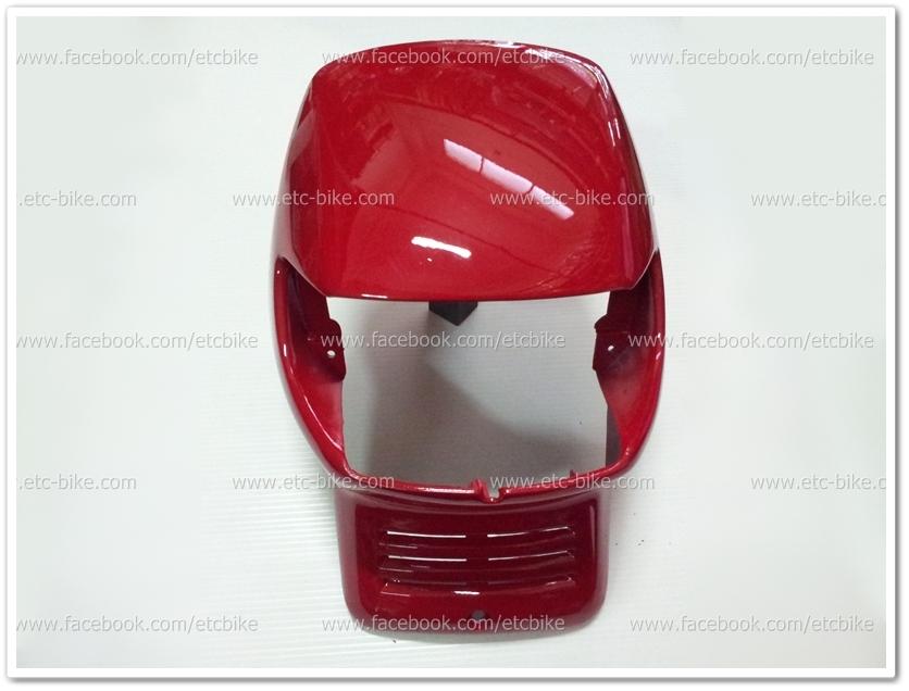 หน้ากาก CELA สีแดง