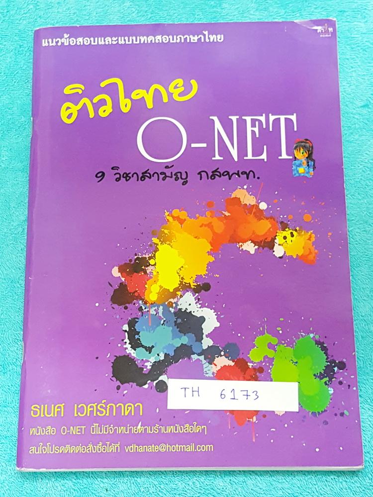 ►อ.ธเนศ◄ TH 6173 ติวไทย O-NET 9วิชาสามัญ กสพท สอบตรงอุดมศึกษา รวมแนวข้อสอบและแบทดสอบวิชาภาษาไทย มีจดเล็กน้อย