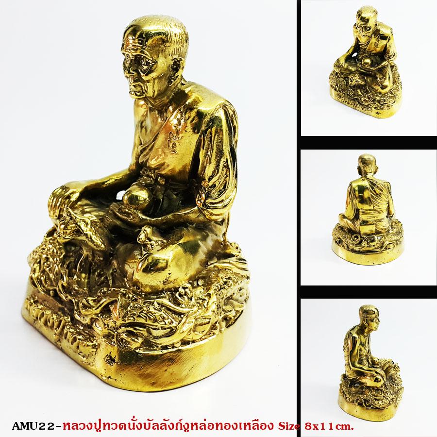Inspire Jewelry หลวงปู่ทวดนั่งบัลลังก์งู หล่อทองเหลืองทั้งองค์ ขนาด 8x11cm. สำหรับตั้งโต๊ะบูชา ห้องทำงาน ห้องพระ