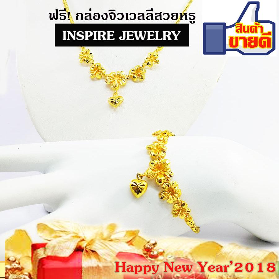 INSPIRE JEWELRY ชุดเซ็ทสร้อยข้อมือ และสร้อยคอสังวาลย์ลายดอกชะบา หนัก 1บาท หุ้มทองแท้ 100% or gold plated แบบร้านทองพร้อมกล่องกำมะหยี่