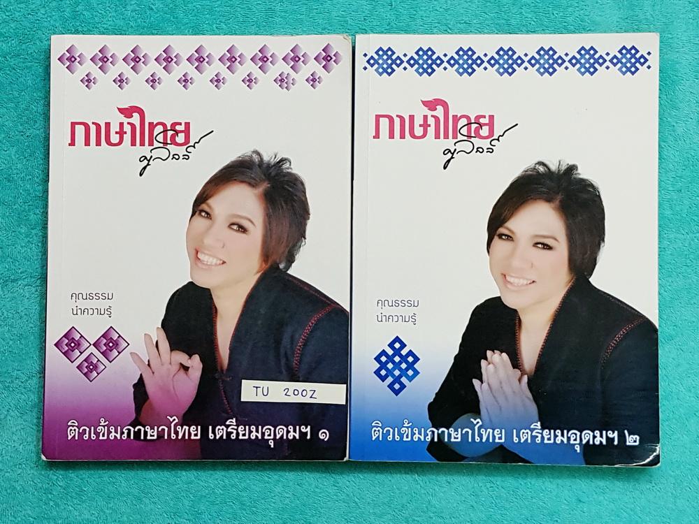 ►ครูลิลลี่◄ TH 200Z คอร์สติวเข้มภาษาไทย เข้าเตรียมอุดม เล่ม 1+2 สรุปเนื้อหาเพื่อเตรียมสอบเข้า ร.ร.เตรียมอุดม ครูลิลลี่รวบรวมหลักสังเกต จุดที่น่าคิด และข้อควรระวังไว้มากมาย เล่ม1 จดครบเกือบทั้งเล่ม จดละเอียด มีเน้นจุดที่ออกสอบแน่ๆ ต้องได้เจอในข้อสอบเตรียมอ