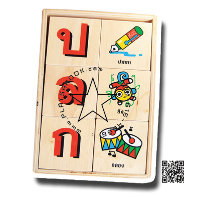 TY-3014 เกมจับคู่ภาพ,พยัญชนะต้น ( 24ชิ้น )