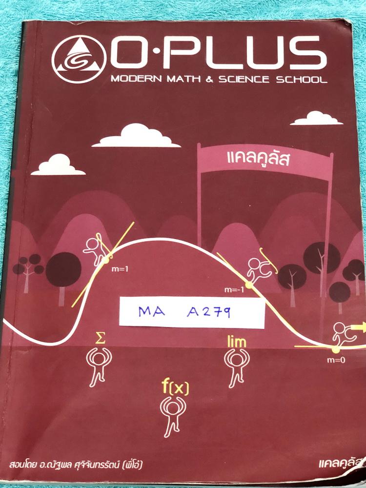 ►พี่โอ๋ O-Plus◄ TU A279 หนังสือกวดวิชาคณิตศาสตร์แคลคูลัส ลิมิตและความต่อเนื่อง อนุพันธ์ของฟังก์ชั่น การอินทิเกรต กำหนดการเชิงเส้น มีสรุปเนื้อหาเจาะลึกเรื่องแคลคูลัสโดยเฉพาะ มีจดเนื้อหาสรุปสูตรที่เรียนในห้องเรียน จดเกินครึ่งเล่ม จดละเอียด มีจดเน้นสูตรที่ต้