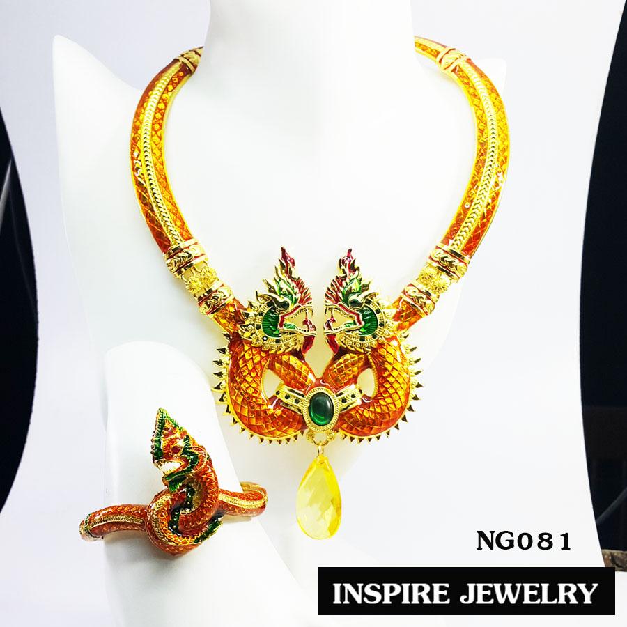 Inspire Jewelry ชุดกำไลพญานาคทองลงยา พร้อม สร้อยคอพญานาคทองลงยา สำหรับพิธีการบูชาพญานาคราช งานเฉพาะกิจ หรือบูชา การแต่งกายที่ต้องการเอกลักษณ์พิเศษ ถวายบนหิ้งเป็นต้น