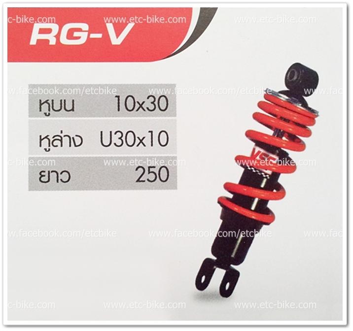 โช๊คหลัง RGV
