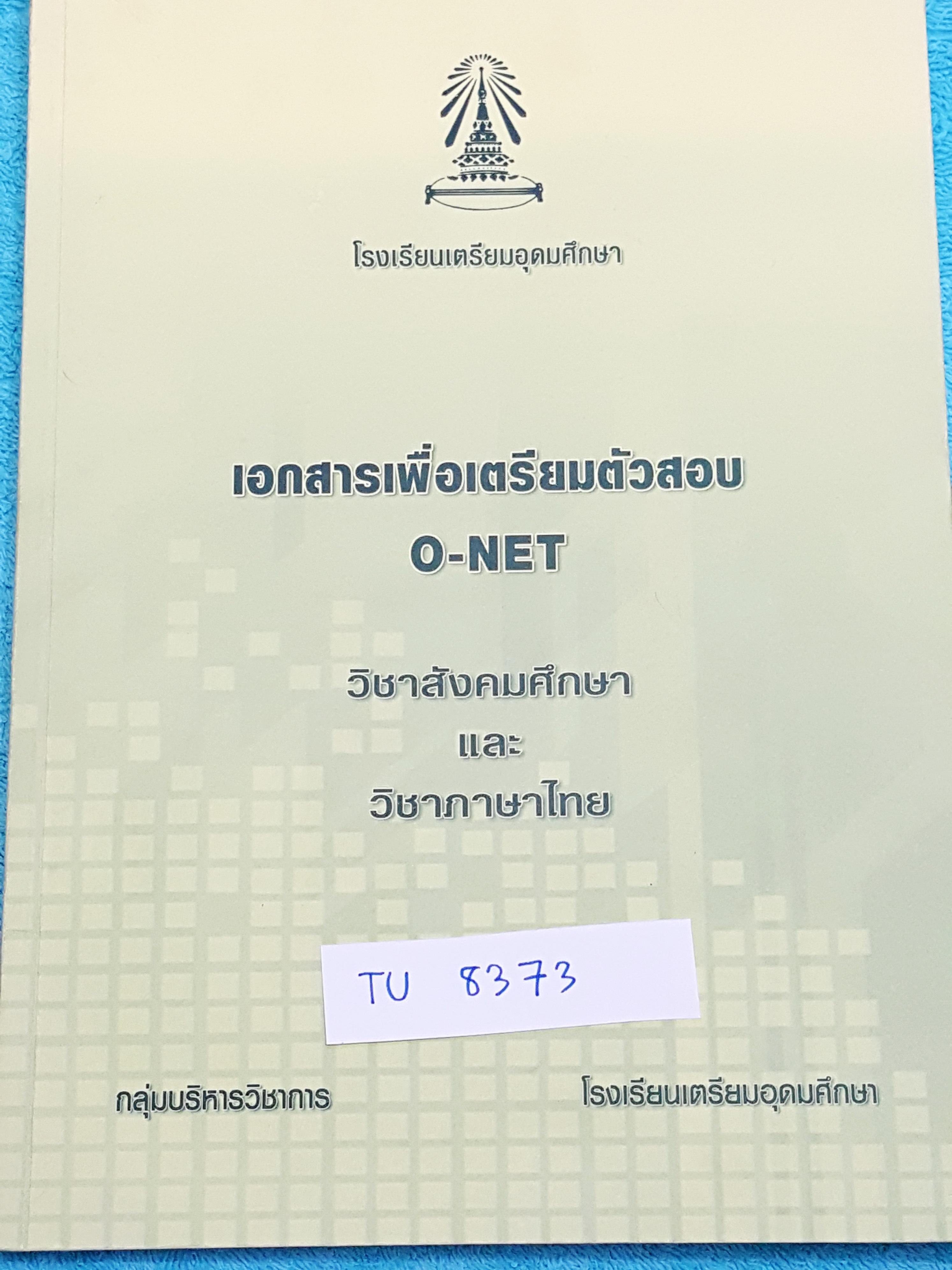 ►เตรียมอุดม◄ TH 8373 หนังสือเอกสารเพื่อเตรียมตัวสอบ O-NET วิชาสังคมศึกษา และวิชาภาษาไทย จัดทำโดยกลุ่มสาระการเรียนรู้วิชาสังคมศึกษา และภาษาไทยใน ร.ร.เตรียมอุดมศึกษา ในหนังสือมีจดบ้าง เนื้อหาตีพิมพ์สมบูรณ์ทั้งเล่ม มีสรุปเนื้อหาที่ต้องใช้เตรียมสอบโอเน็ตทั้ง