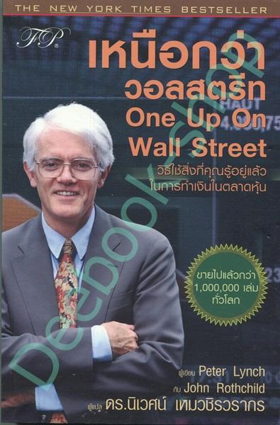 เหนือกว่าวอลสตรีท One Up On wall Street วิธีใช้สิ่งที่คุณรู้อยู่แล้วในการทำเงินในตลาดหุ้น