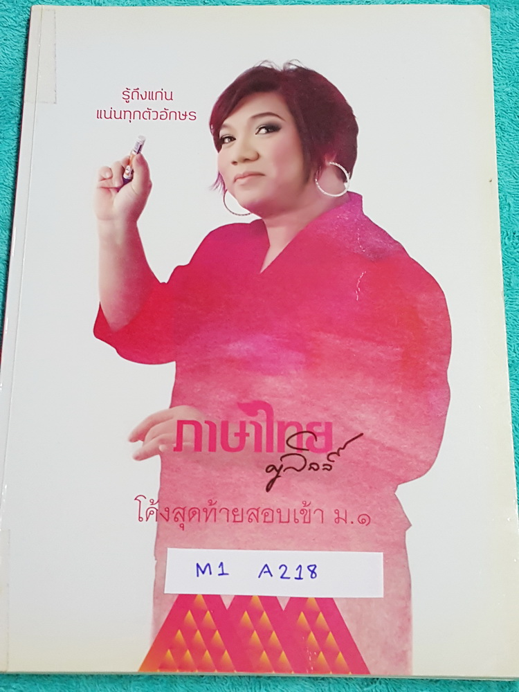 ►ครูลิลลี่◄ M1 A218 อ.ลิลลี่ ภาษาไทย โค้งสุดท้ายสอบเข้าม.1 จดครบเกือบทั้งเล่ม จดละเอียด อาจารย์มีสรุปเน้อหาแบ่งเป็นข้อๆทำให้อ่านง่าย เข้าใจง่าย และยังมีเน้นจุดที่ควรจำ จุดที่ต้องระวังเป็นพิเศษ เหมาะสำหรับนักเรียนชั้นป.6 ที่กำลังเตรียมตัวสอบเข้าม.1 ร.ร.ดัง