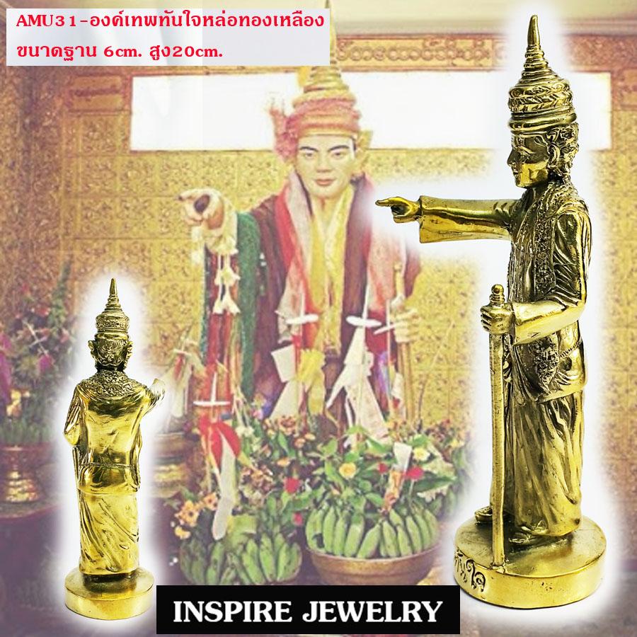Inspire Jewelry องค์เทพทันใจหล่อทองเหลือง ฐาน6cm. สูง 20cm. วัตถุมหามงคลอย่างมาก เทพแห่งความสำเร็จ ร่ำรวย โชคลาภ แก้ชงบันดาลความสำเร็จ บันดาลโชคลาภ ทรัพย์เศรษฐี พลังมหาศาล รวยทันใจ ถูกหวยค้าขายดี