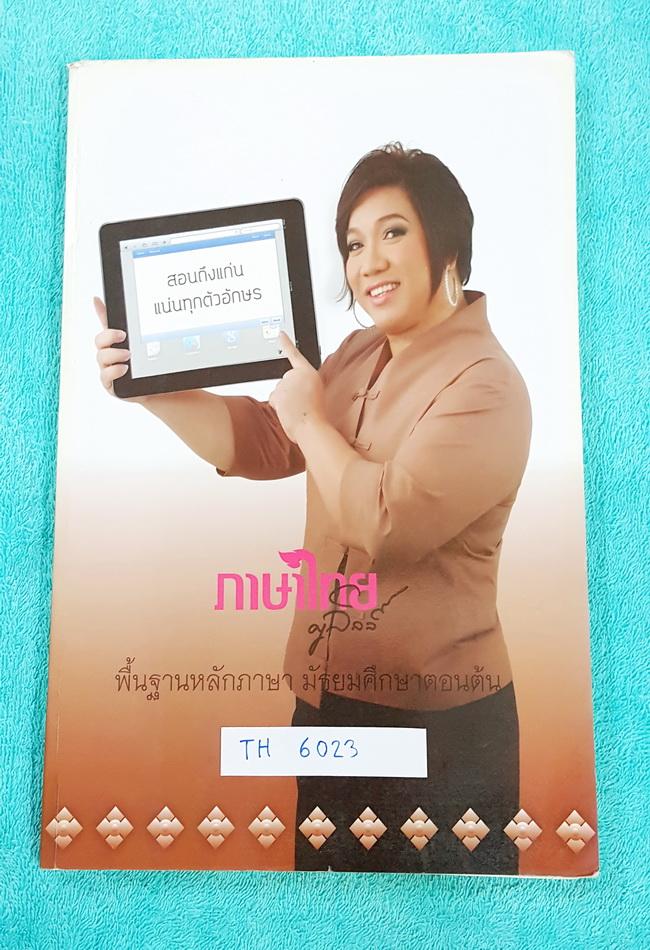 ►อ.ลิลลี่◄ TH 6023 ภาษาไทย ม.ต้น คอร์สพื้นฐานหลักภาษา จดเล็กน้อยด้วยดินสอ อ.ลิลลี่สรุปหลักภาษา ม.ต้น เป็นข้อๆ ,มีสูตรการท่องจำ,มีเน้นจุดที่ต้องระวังเป็นพิเศษ และมีตัวอย่างข้อสอบที่ชอบออกสอบบ่อยๆ อ่านง่าย เข้าใจง่าย