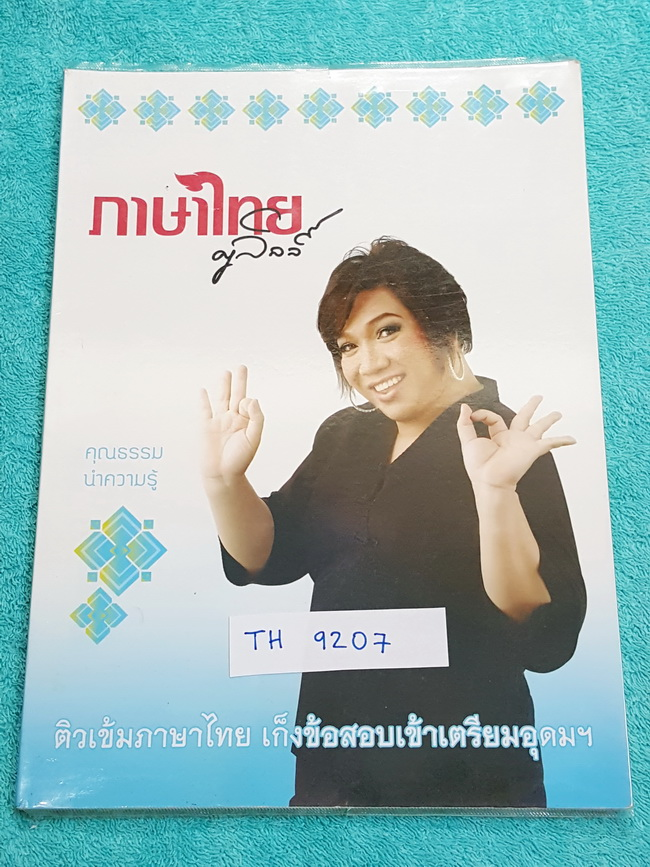 ►ครูลิลลี่◄ TH 9027 ติวเข้มภาษาไทย เก็งข้อสอบเข้าเตรียมอุดม จดครบเกือบทั้งเล่ม มีเก็งข้อสอบที่ชอบออกสอบบ่อยๆ เน้นเนื้อหาสำคัญในการทำคะแนน #มีเน้นที่ต้องท่องจำ เพราะออกสอบแน่ๆ #จุดที่ต้องระวังโดนหลอก ท้ายเล่มมีสรุปเนื้อหาของ อ.ลิลลี่ อ่านทบทวน เข้าใจง่าย