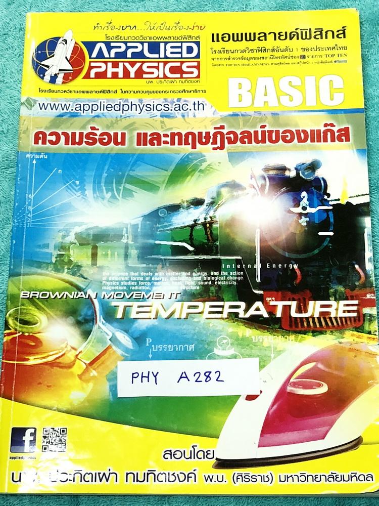 ►อ.ประกิตเผ่า แอพพลายฟิสิกส์◄ PHY A282 Basic ความร้อน และทฤษฎีจลน์ของแก๊ส มีสรุปเนื้อหา และโจทย์แบบฝึกหัด มีเทคนิคลัดเยอะมาก อาจารย์มีเน้นจุดที่ควรสังเกต และจุดที่ควรระวัง ในหนังสือจดครบเกือบทั้งเล่ม จดละเอียดมาก ด้านหลังมีเฉลยโจทย์เสริมประสบการณ์ 30 พ.ศ.