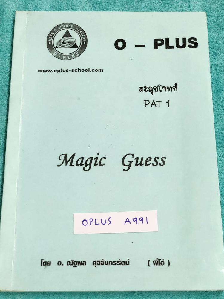 ►พี่โอ๋โอพลัส◄ OPLUS A991 ตะลุยโจทย์ PAT 1 คณิตศาสตร์ เล่ม Magic Guess จดครบเกือบทั้งเล่ม พี่โอ๋สอนเทคนิควิธีการเดาข้อสอบแบบตัดช๊อยส์ตัวเลือก เห็นช็อยปุ็บตัดออกได้เลย มีเทคนิคลัดเยอะมากๆ