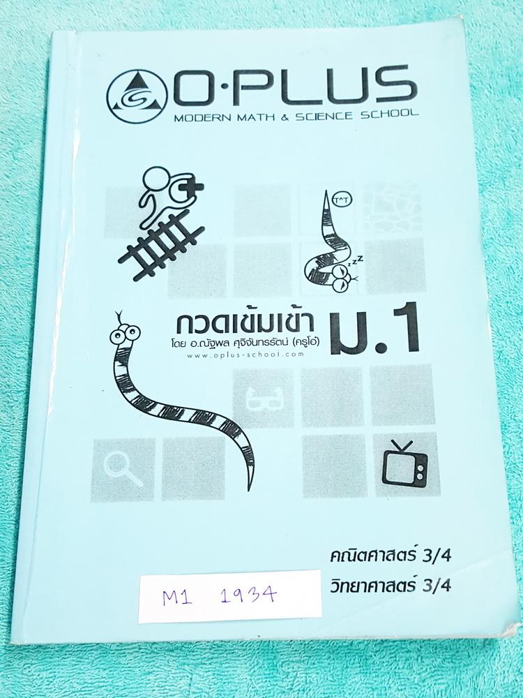 ►สอบเข้าม.1◄ M1 1934 พี่โอ๋โอพลัส Oplus กวดเข้มเข้า ม.1 วิชาคณิตศาสตร์ วิทยาศาสตร์ เล่ม 3 มีจดบางหน้า มีสรุปเนื้อหาและโจทย์แบบฝึกหัด ด้านหลังมีเฉลยของอาจารย์