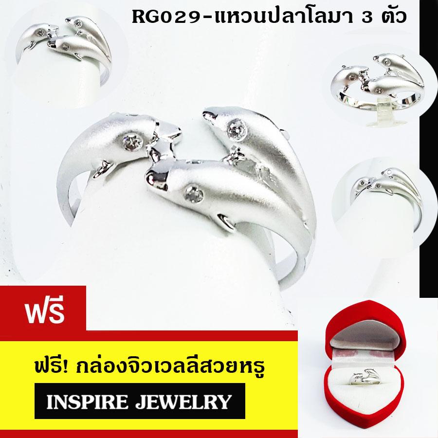 INSPIRE JEWELRY แหวนรูปปลาโลมา 3 ตัว ตาเพชรสวิสน้ำงามเกรดAAA+ ลำตัวปลาทำซาติน งานจิวเวลลี่ ชุบทองขาวหนาพิเศษ ทนทาน white gold plated แหวนเพชร แหวนคู๋รัก แหวนแต่งงาน แหวนหมั้น ปีใหม่ วาเลนไทน์