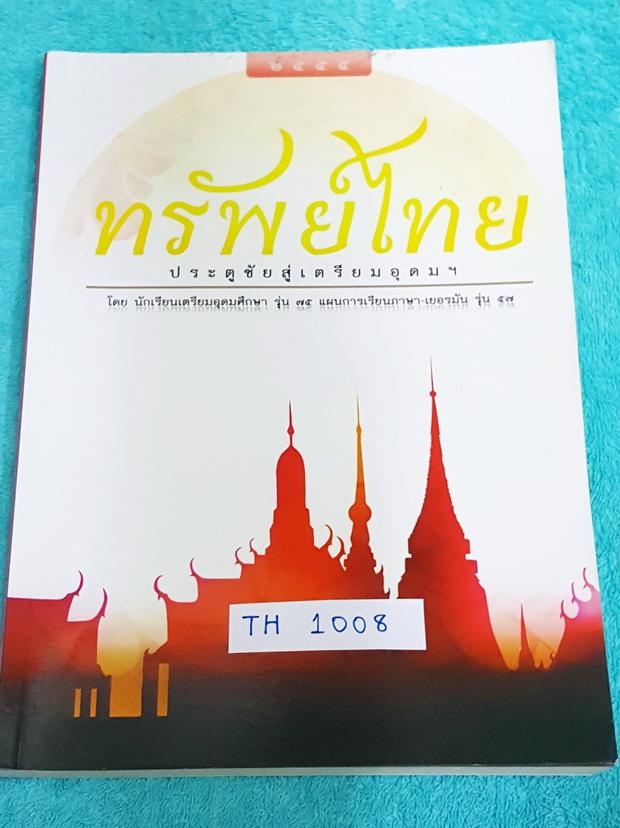 ►หนังสือสอบเข้า ม.4◄ TH 1008 ทรัพย์ไทย ประตูชัยสู่เตรียมอุดม โดย น.ร.เตรียมอุดมศึกษา สรุปเนื้อหาวิชาภาษาไทยทั้งเล่ม มีแนวข้อสบและเฉลยละเอียด มีเน้นจุดที่ควรท่องจำก่อนสอบ วิธีสังเกตคำ ข้อควรระวังต่างๆ หนังสือเล่มหนาใหญ่ Font ตัวอักษรขนาดใหญ่ เห็นชัดเจนอ่าน