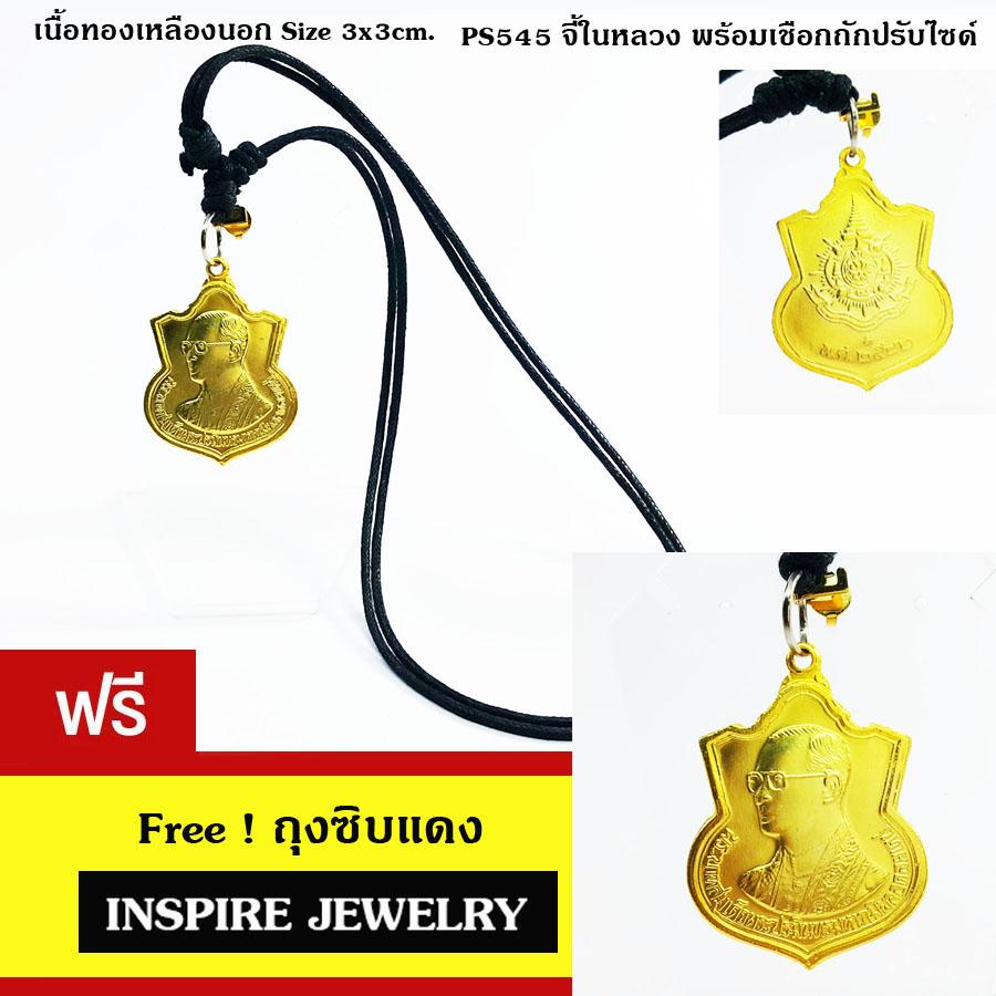 Inspire Jewelry จี้ที่ระลึกรูปในหลวง หล่อด้วยทองเหลืองนอก สวยงาม ขนาด 3x3cm. พร้อมเชื่อกปรับไซด์ได้ และถุงแดงซิบ
