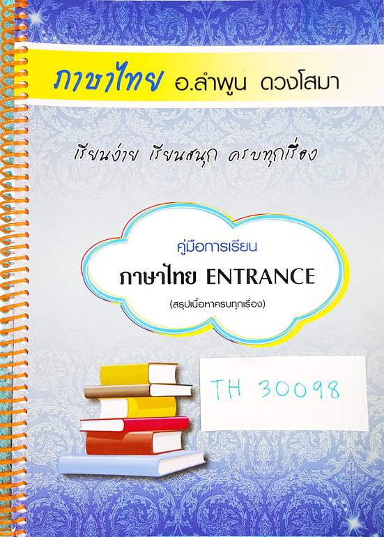 [อ.ลำพูน] TH 30098 คอร์สภาษาไทย Entrance สรุปเนื้อหาครบทุกเรื่อง