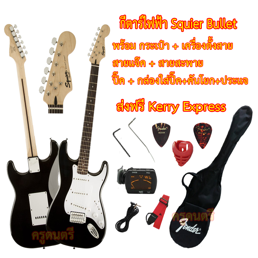 กีตาร์ไฟฟ้า Squier Bullet Stratocaster สีดำ พร้อมกระเป๋า+เครื่องตั้งสาย+สายแจ๊ค+สายสะพาย+ปิ๊ค+กล่องเก็บปิ๊ค+คันโยก+ประแจ+จัดส่งฟรี