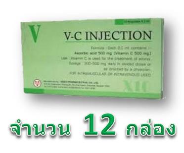 วิตามินซีน้ำ V-C INJECTION กล่องเขียว บรรจุกล่องละ 10 หลอด หลอดละ 2 ml.จำนวน 12 กล่อง วิตามินซีแบบน้ำ (เซรั่ม) ใช้ได้ทั้งฉีดและทาหน้าให้ใส