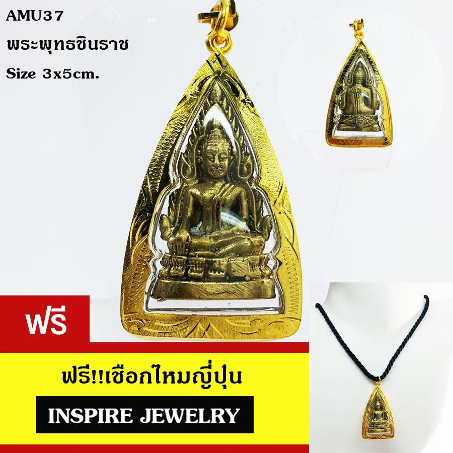 Inspire Jewelry พระพุทธชินราช ขนาด 3x5cm. วัตถุมหามงคลอย่างมาก แห่งความสำเร็จ ร่ำรวย โชคลาภ บันดาลความสำเร็จ บันดาลโชคลาภ ทรัพย์เศรษฐี พลังมหาศาล พร้อมเชือกไหมญี่ปุ่น