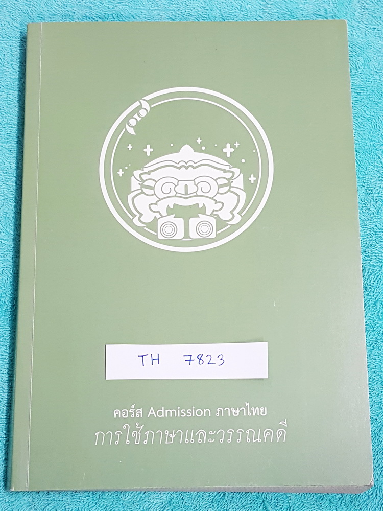 ►พี่หมุยภาษาไทย◄ TH 7823 วิชาภาษาไทย ม.ปลาย คอร์สแอดมิชชั่น หลักภาษา จดครบเกือบทั้งเล่ม มีจดเน้นข้อห้ามสำคัญที่ไม่ควรทำ พี่หมุยสรุปเนื้อหากระชับและละเอียด มี Tips เทคนิคลัด สูตรจำลัดเยอะมาก ในหนังสือบางหน้ามีแทรกกระดาษอาร์ทมันอย่างดี พิมพ์สีสวยงาม