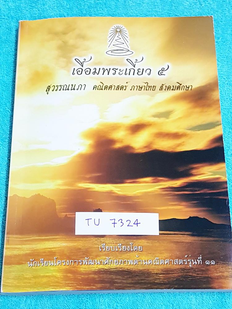 ►สอบเข้าเตรียมอุดม◄ TU 7324 เอื้อมพระเกี้ยว 5 สุวรรณนภา เรียบเรียงโดย น.ร.ในโครงการพัฒนาศักยภาพด้านคณิตศาสตร์รุ่นที่ 11 โรงเรียนเตรียมอุดมศึกษา หนังสือสรุปเนื้อหาสำคัญวิชาคณิตศาสตร์ ภาษาไทย สังคม พร้อมแบบฝึกหัดและคำอธิบายเฉลยละเอียด มีเนื้อหาเพื่อเตรียมสอ