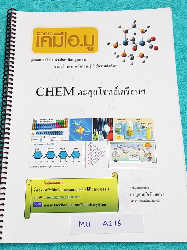 ►สอบเข้าเตรียมอุดม◄ MU A216 เคมีอ.มู ตะุลุยโจทย์เตรียม มีสรุปเนื้อหาและตะลุยโจทย์วิชาเคมี เพื่อสอบเข้า ร.ร.เตรียมอุดมศึกษา เนื้อหาพิมพ์สมบูรณ์ทั้งเล่ม ส่วนโจทย์มีจดเฉลยครบทุกข้อ หนังสือใส่ปกสันเกลียว เปิดอ่านง่าย