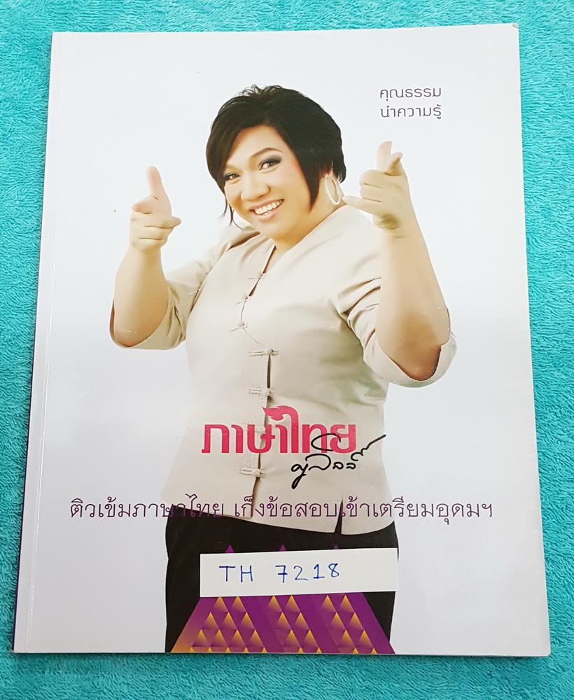 ►ครูลิลลี่◄ TH 7218 ติวเข้มภาษาไทย เก็งข้อสอบเข้าเตรียมอุดม จดครบเกือบทั้งเล่ม มีเก็งข้อสอบที่ชอบออกสอบบ่อยๆ เน้นเนื้อหาสำคัญในการทำคะแนน ท้ายเล่มมีสรุปเนื้อหาของ อ.ลิลลี่ อ่านทบทวน เข้าใจง่าย #มีจดเน้นจุดที่ออกสอบแน่ๆ #จุดที่ควรท่องจำและทบทวน