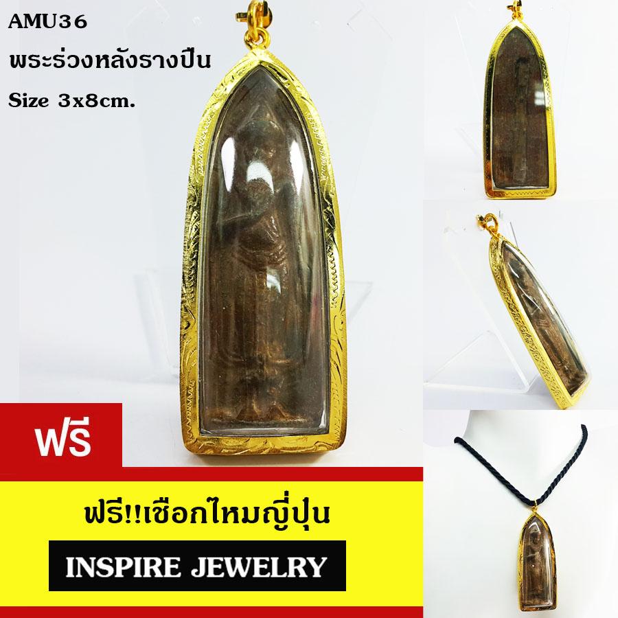 Inspire Jewelry พระร่วงหลังรางปืน ขนาด 3x8cm. วัตถุมหามงคลอย่างมาก แห่งความสำเร็จ ร่ำรวย โชคลาภ บันดาลความสำเร็จ บันดาลโชคลาภ ทรัพย์เศรษฐี พลังมหาศาล พร้อมเชือกไหมญี่ปุ่น