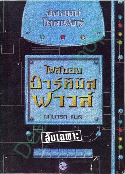 ไฟล์ของอาร์ทิมิส ฟาวล์ The Artemis Fowl Files