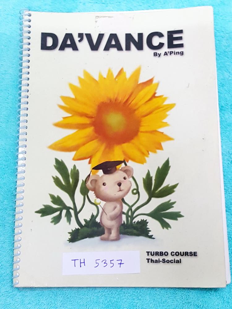 ►อ.ปิง ดาว้อง◄ TH 5357 คอร์สเทอร์โบ วิชาภาษาไทย + สังคม เล่มหนังสือเรียน สรุปเนื้อหาวิชาภาษาไทย สังคมทั้งหมดในระดับชั้น ม.ปลาย จดครบเกือบทั้งเล่ม จดละเอียดมาก จดด้วยดินสอและปากกาสี อ.ปิงสรุปเนื้อหากระชับ อ่านเข้าใจง่ายทั้งเล่ม