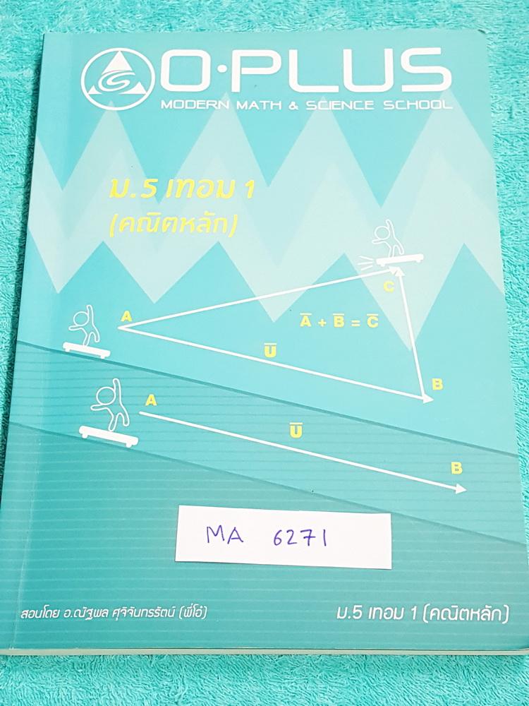►พี่โอ๋โอพลัส◄ MA 6271 ม.5 เทอม 1 คณิตหลัก มีสรุปเนื้อหาสำคัญในวิชาคณิตศาสตร์ระดับชั้น ม.5 ภาคเรียนที่ 1 มีโจทย์แบบฝึกหัดและเฉลย ในหนังสือมีจดเกินครึ่งเล่ม จดละเอียด มีจดสูตรลัด Oplus Tips ของพี่โอ๋เยอะมาก หนังสือเล่มหนาใหญ่