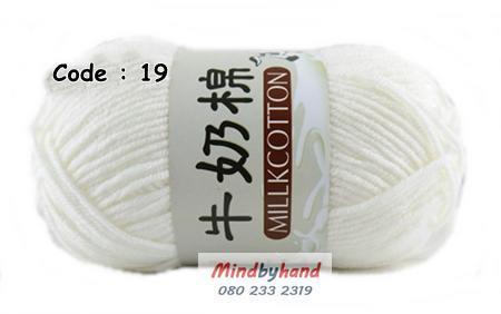 ไหมพรม Milk Cotton กลุ่มเล็ก รหัสสี 19 Ditft White
