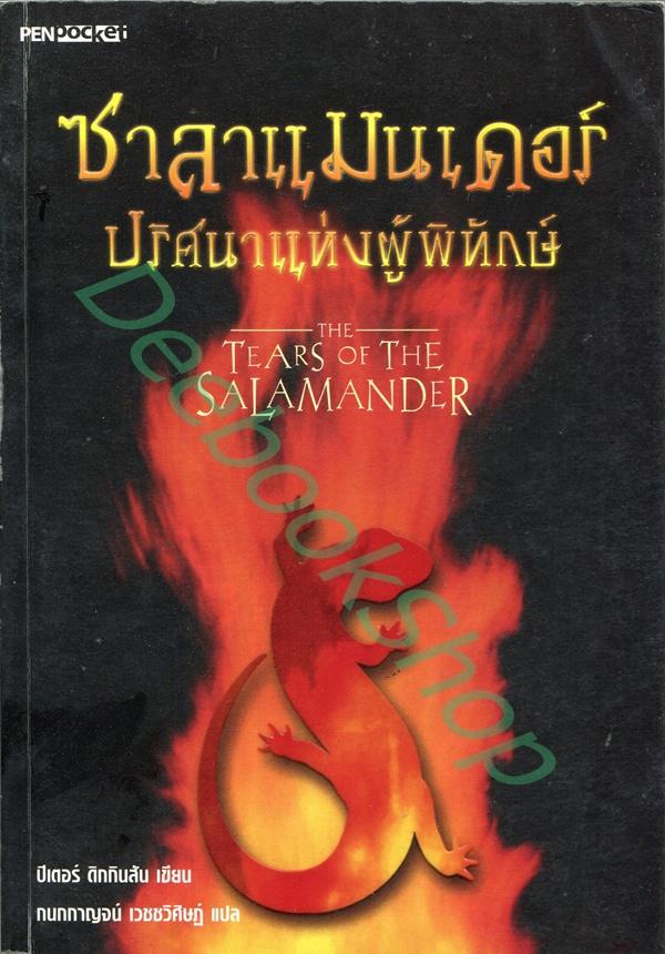 ซาลาแมนเดอร์ปริศนาแห่งผู้พิทักษ์ the tears of the salamander