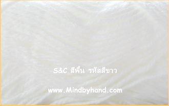 ไหมพรม S&C สี 901 ขาว (กลุ่มใหญ่)