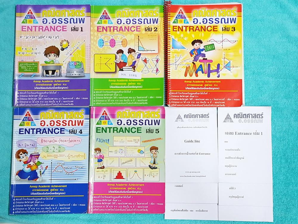 ►อ.อรรณพ◄ MA 108Q คณิตศาสตร์ คอร์ส Entrance ครบเซ็ท 5 เล่ม + ชีทเฉลย และชีท Guide Line ทำการบ้านคอร์ส Ent จดครบเกือบทั้งเล่มทุกเล่ม บางหน้ามีเว้นว่างไปบ้าง จดละเอียดมาก จดละเอียดด้วยปากกาสีและดินสอ มีจดเทคนิคการทำโจทย์ หลักการดูโจทย์ จุดเน้นที่ชอบโดนหลอก