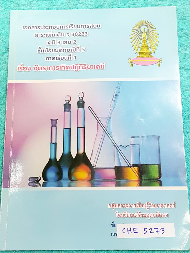 ►เตรียมอุดม◄ CHE 5273 หนังสือเรียน ร.ร.เตรียมอุดมศึกษา วิชาเคมี ม.5 ภาคเรียนที่ 1 อัตราการเกิดปฎิกิริยาเคมี เนื้อหาตีพิมพ์สมบูรณ์ทั้งเล่ม ด้านหลังมีเฉลยโจทย์แบบฝึกหัด