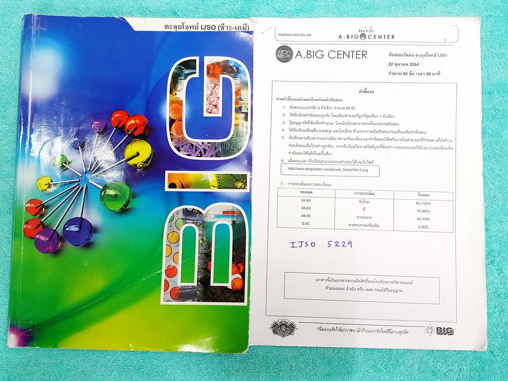 ►สอบแข่งขัน IJSO◄ IJSO 5229 หนังสือกวดวิชา ตะลุยโจทย์ IJSO ชีวะ-เคมี อ.บิ๊ก + ชีทข้อสอบวัดผล ตะลุยโจทย์ IJSO ในหนังสือมีโจทย์ IJSO ข้อสอบจริง โจทย์มีทำไปแล้วบางข้อ มีจดเนื้อหาที่เรียนในห้องเรียนเพิ่มเติม ด้านหลังมีเฉลยโจทย์ IJSO ของออาจารย์ครบทุกข้อ , ชีท